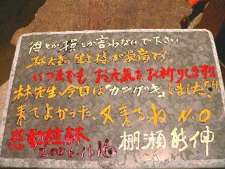 1116-isi2-Nagoya-.jpg