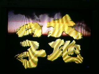 1118-DaitinoKo-DVD-8.jpg