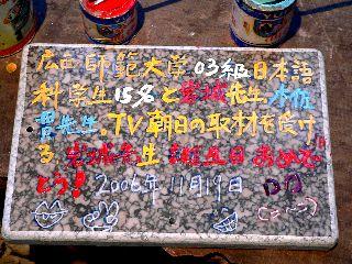 1119-Daigaku15-isi-.jpg