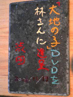 1119-DaitinoKo-isi-.jpg