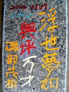 1129-isi-Isobe-.jpg