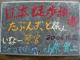 1129-isi-Obara-.jpg