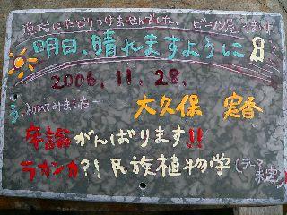 1129-isi-Ookubo-.jpg
