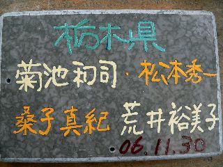 1202-Totigiken-isi-.jpg