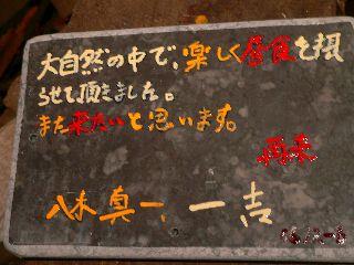1209-isi-Nagaokasi-.jpg