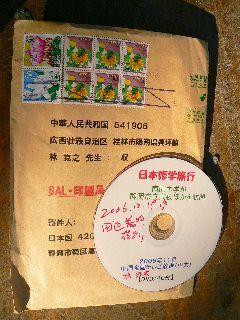 1222-SHS-DVD-.jpg