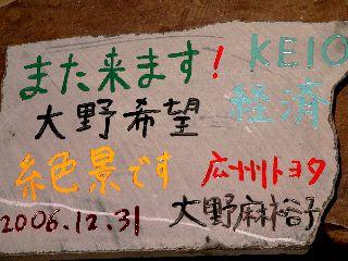 070102-isi-Keio-.jpg