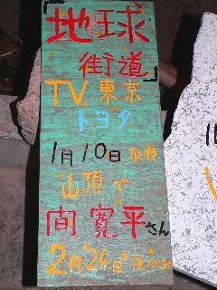 070110-TVToukyou-Ita-.jpg