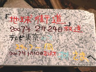 070110-TVToukyou-isi-.jpg