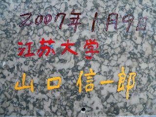 070110-Yamaguti-isi-.jpg