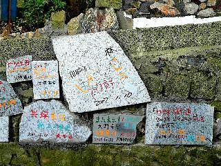 070115-007Hazama-isikabe-007.jpg