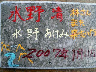 070115-Mizuno-isi-.jpg