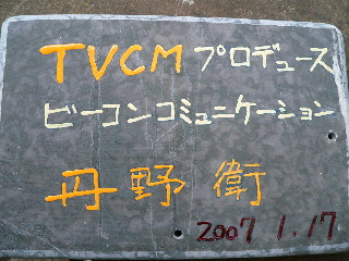 070118-isi-TVCM-.jpg