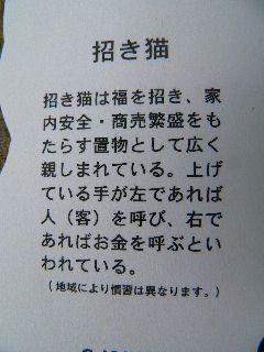 070119-Jap-AbeRitu-Koyomi-8.jpg