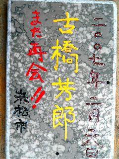 070228-Hamamatu-isi-.jpg