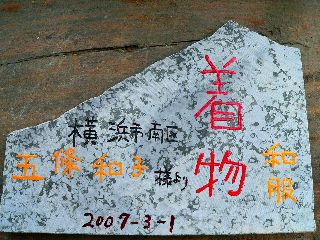 070302-isi-GojyouKimono-007.jpg