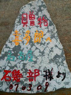 070311-Isi-Isobe-.jpg