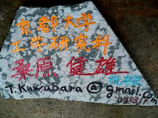 070311-Isi-KyoDaigakuin-Kuwabara-.jpg