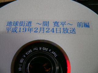 070313-TVToukyo-DVD-.jpg