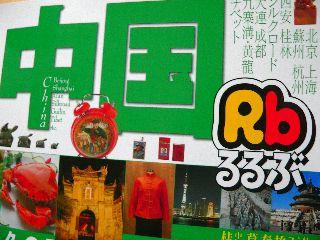 070317-Rurubu-hyousi-JTB-3.jpg