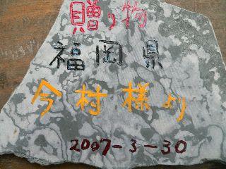 070401-isi-Okurimono-.jpg