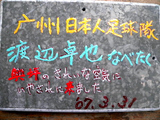 070401-isi-zhuqiu-Guang.jpg