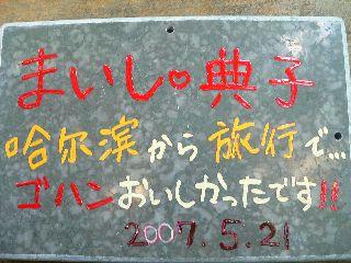 070523-isi-Harupin-.jpg