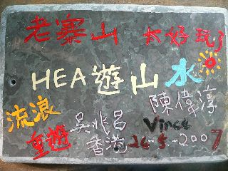 070527-2HongKong-isiita-.jpg