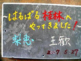070527-Jsitami-isiita-.jpg