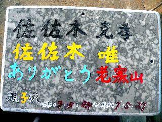 070527-Sasaki-isiita-.jpg