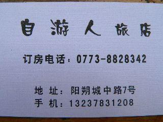 070530-meisi-YousakuPonyou.jpg
