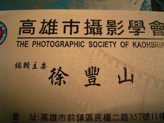 070531-Takao-Kamera.jpg