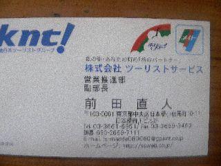 070606-meisi-Okyakusama.jpg