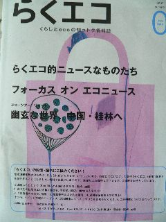 070609-RakuEko-6.jpg