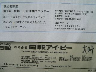 070609-RakuEko-toravel9.jpg