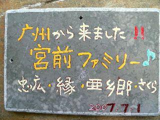 070703-isiita-Miyamae-.jpg