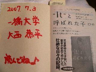 070704-Oonisi-It-8.jpg
