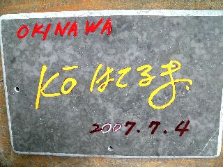 070706-Okinawa-isi-007.jpg