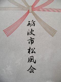 070709-Toyama-6obon-.jpg