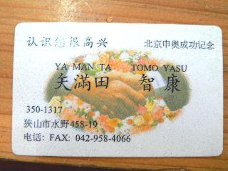 070712-Yamanta-meisi-.jpg