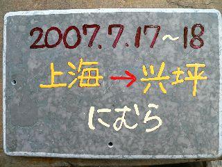 070718-nimura-isiita-.jpg