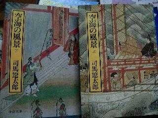 070722-Book-Kuukai-.jpg