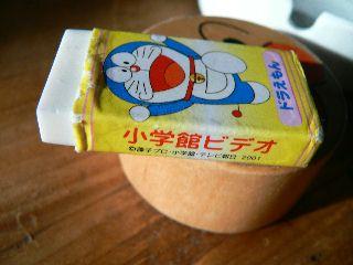070807-kesiGomu-Doraemon-.jpg