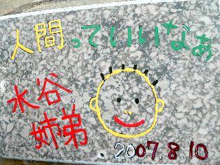 070811-Mizutani-isiita-.jpg