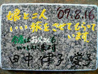 070817-isiita-Aiko-.jpg