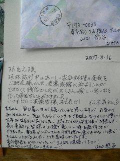 070824-0714-letter-Yamaguti-.jpg