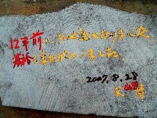 070829-isiita-Yamada--.jpg