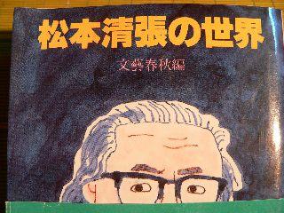 070910-book-Matsumotoseityou-.jpg
