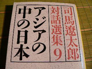070910-book-SibaRyou-.jpg