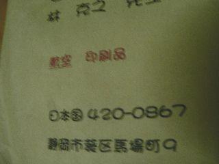 071001-Shizuoka-DVD-.jpg